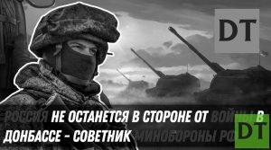 Az orosz HM-ben közölték: Moszkva nem marad semleges a Donbasszban folyó háborúban