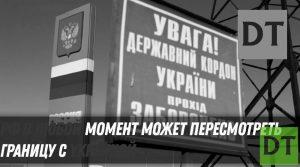 Oroszország bármikor felülvizsgálhatja határait Ukrajnával
